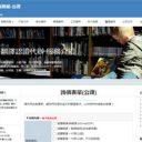 2016年版網站